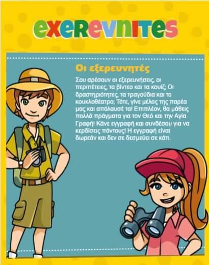 Ιστοσελίδα - Οι εξερευνητές